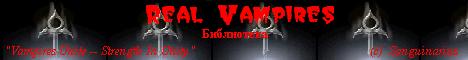 Библиотека о настоящих Вампирах