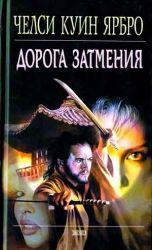 http://realvampires.do.am/universal_2/doroga_Zatmeniya.jpg