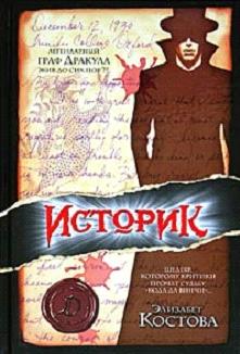 http://realvampires.do.am/universal_3/istorik.jpg