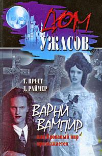 http://realvampires.do.am/universal_3/varni_vampir-2.jpg